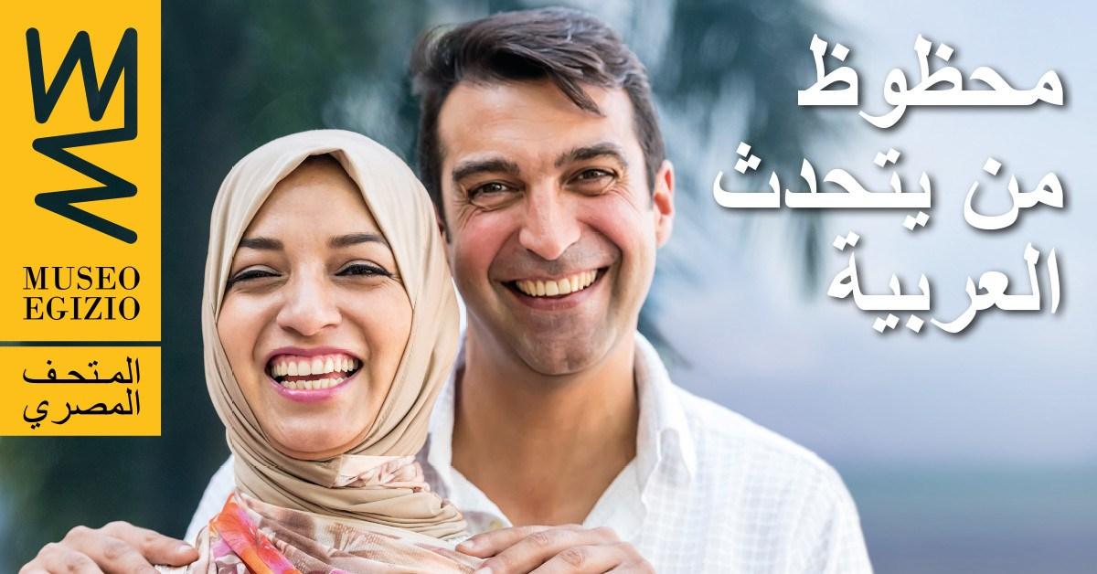 """Il Consiglio Superiore dei Beni Culturali solidale col Museo Egizio per gli attacchi contro """"Fortunato chi parla arabo"""""""